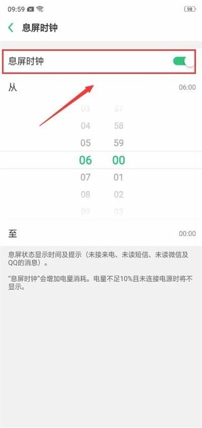 oppoa9x怎么设置息屏显示时间_咨询顾问_解决方案