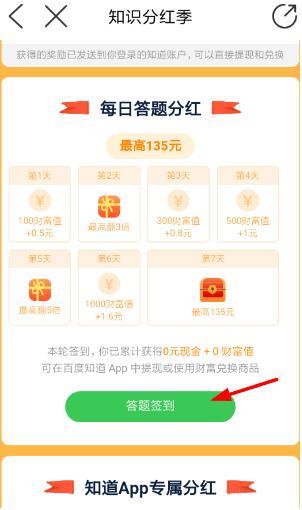 百度知道app里的知识分红季活动怎么参加_软件开发_企业管理软件