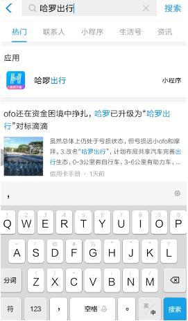 哈罗出行app想退押金要怎么退_软件开发_网站建设-蚂蚜网(兼职|接单|私活|外包)