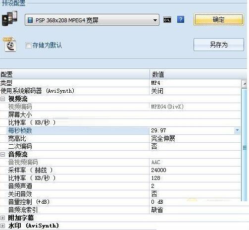 格式工厂中操作换转PSP电影视频的详细步骤_技能专长_翻译笔译-蚂蚜网(兼职|接单|私活|外包)