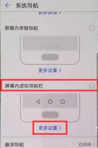 华为手机三个隐形键盘在哪里设置_软件开发_App应用
