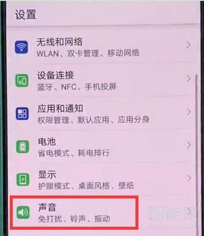 华为麦芒8怎么设置铃声_软件开发_智能硬件