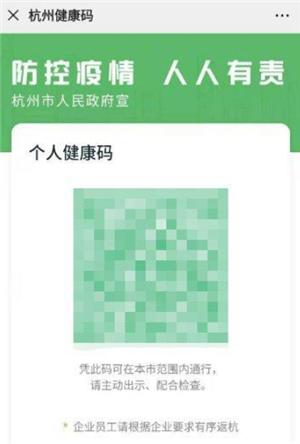 杭州健康码在微信里怎么打开_软件开发_微信行业-蚂蚜网(兼职|接单|私活|外包)
