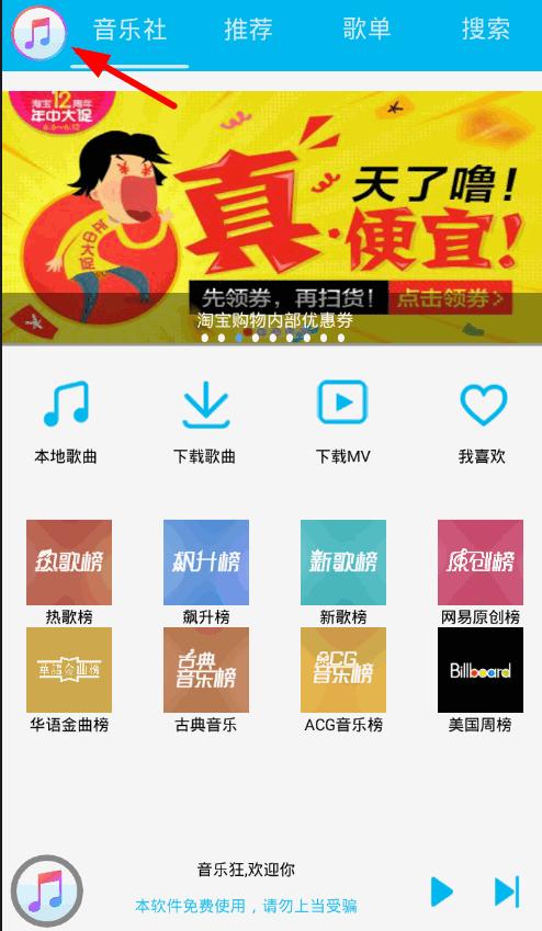 音乐狂app设置定时关闭的图文教程_咨询顾问_互联网+