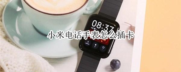 小米电话手表怎么插卡_设计服务_电路设计