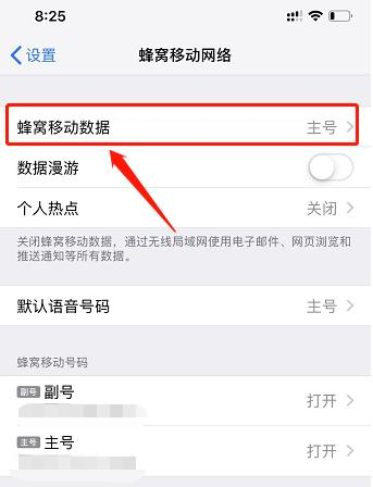 iPhone11主号副号怎么切换iphone11切换主副卡教程_设计服务_文案/PPT设计
