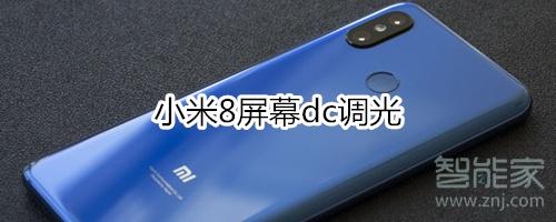 小米8屏幕dc调光_软件开发_App应用