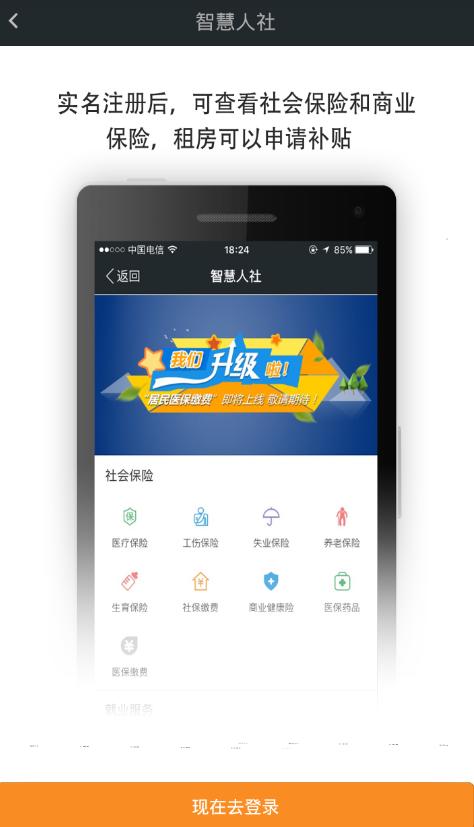 我的南京app中查询医保的图文教程_软件开发_开发测试-蚂蚜网(兼职|接单|私活|外包)