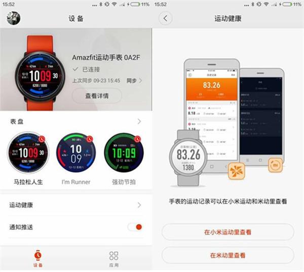 amazfit手表怎么同步微信运动_软件开发_微信行业-蚂蚜网(兼职 接单 私活 外包)