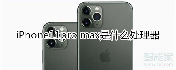 iPhone11promax是什么处理器_设计服务_工业设计-蚂蚜网(兼职|接单|私活|外包)