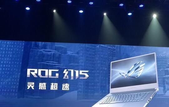 华硕迎来ROG幻15笔记本:银色外观_资源共享_休闲设备