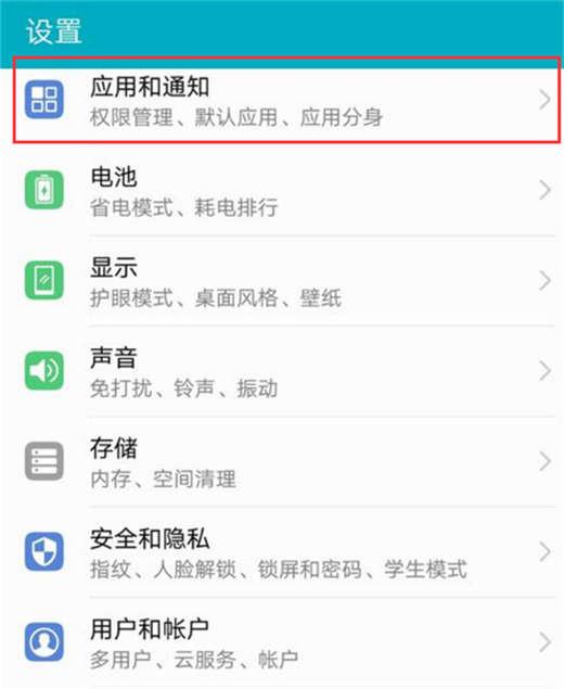 荣耀note10怎么给应用授权_设计服务_文案/PPT设计