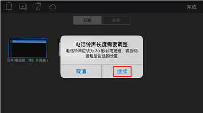 苹果xs怎么在手机上设置来电铃声_咨询顾问_专业咨询-蚂蚜网(兼职|接单|私活|外包)