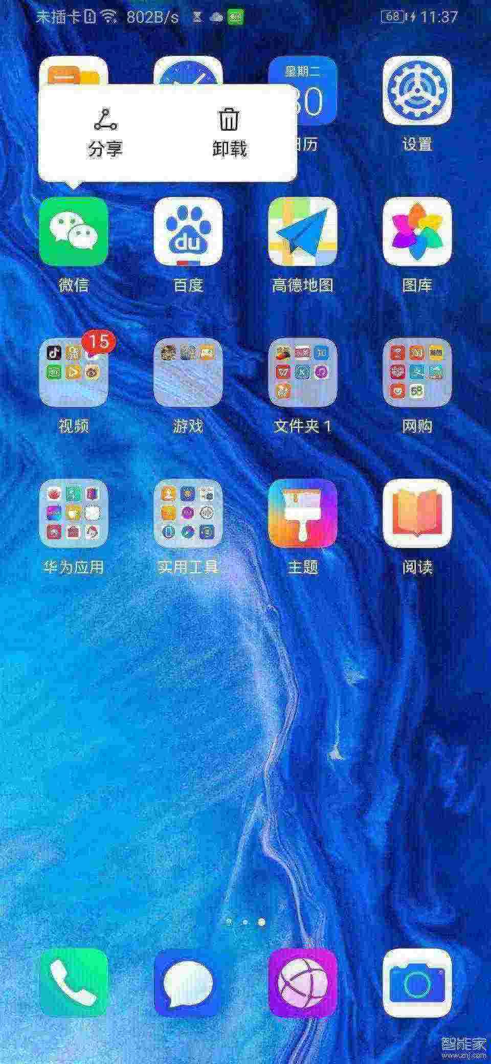 荣耀9x怎么卸载应用_软件开发_App应用