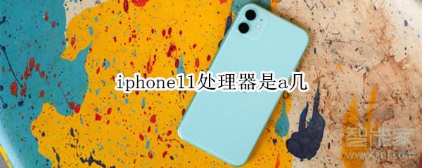 iphone11处理器是a几_精彩生活_亲子育儿