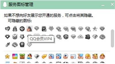 手机qq怎么隐藏腾讯会员_软件开发_微信行业-蚂蚜网(兼职|接单|私活|外包)
