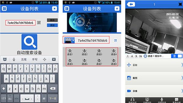 龙视安摄像头安装设置教程_软件开发_IT综合服务