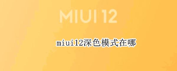 miui12深色模式在哪_销售运营_搜索引擎优化