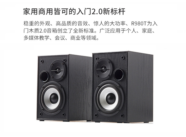 漫步者R980T音响没有声音怎么办_软件开发_IT综合服务