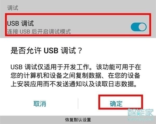 华为nova6怎么打开usb调试_软件开发_企业管理软件