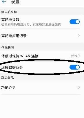 华为手机锁屏断网怎么解决_设计服务_文案/PPT设计-蚂蚜网(兼职|接单|私活|外包)