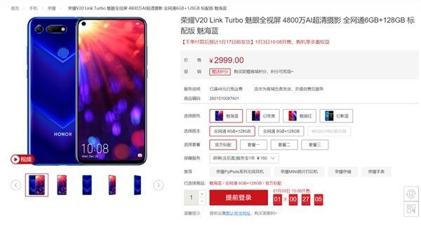 荣耀V201月3日正式进行第二轮发售!_销售运营_网络营销-蚂蚜网(兼职|接单|私活|外包)