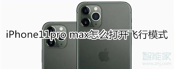 iPhone11promax怎么打开飞行模式_软件开发_企业管理软件