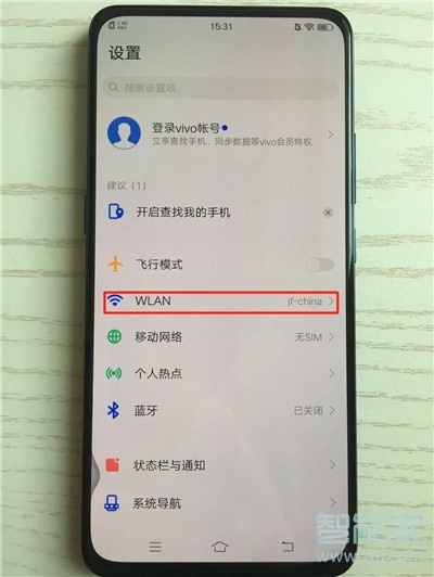 vivox27pro怎么连接wifi_咨询顾问_日常咨询