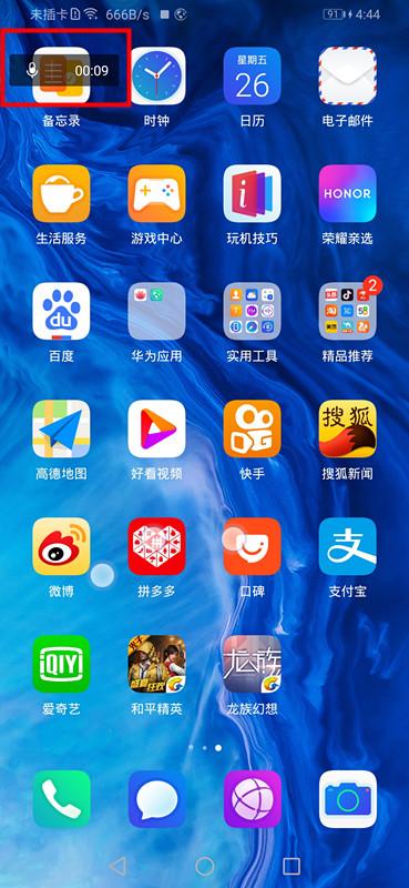 华为nova6怎么录屏_咨询顾问_日常咨询