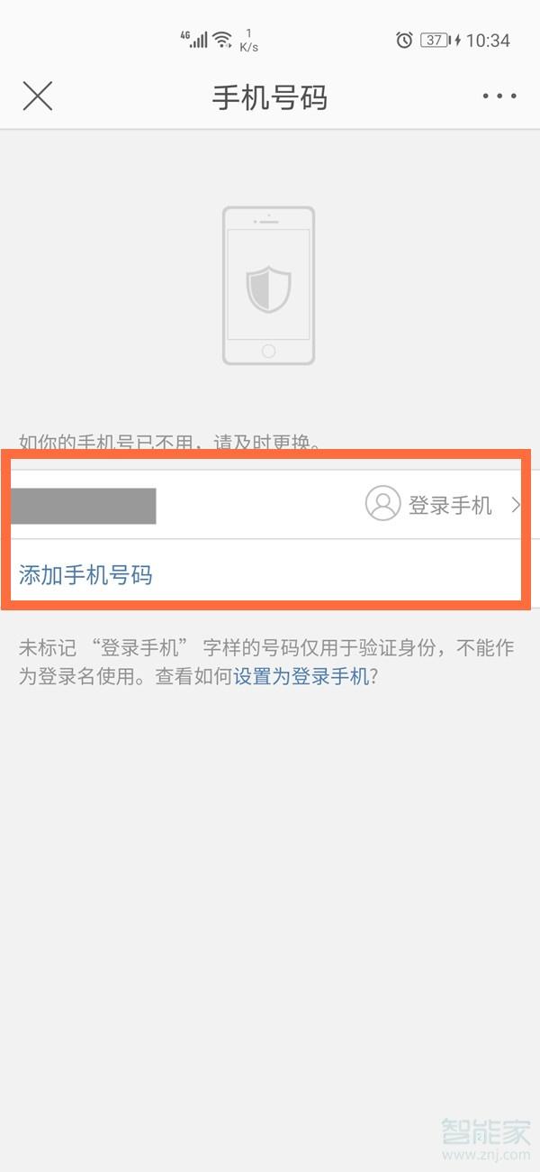 微博手机号可以绑定几个微博_咨询顾问_日常咨询