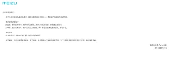 魅族:魅族社区网页端暂停访问,APP端彻底关闭_软件开发_微信行业-蚂蚜网(兼职|接单|私活|外包)