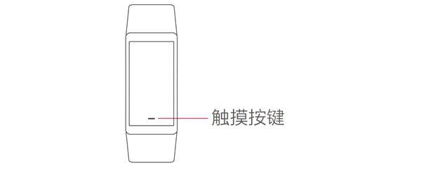 米动手环怎么使用触摸按键_精彩生活_养生保健