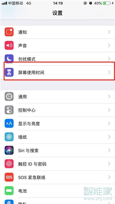 iPhone11promax怎么关闭屏幕使用时间_咨询顾问_行业咨询-蚂蚜网(兼职|接单|私活|外包)