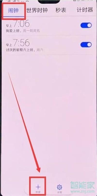 华为nova5i怎么设置闹钟_咨询顾问_互联网+