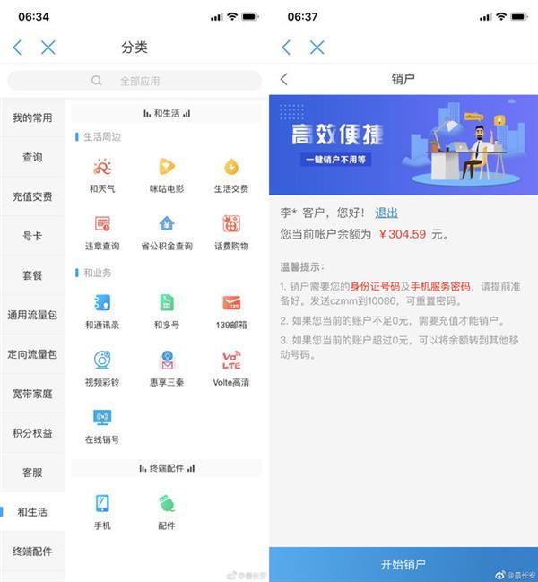 中国移动App如何在线销户中国移动App在线销户教程_软件开发_AR/VR/MR