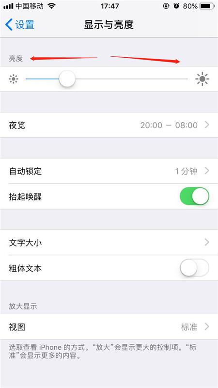 iphone7怎么调节屏幕亮度_设计服务_文案/PPT设计
