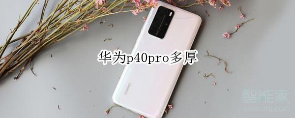 华为p40pro多厚_销售运营_搜索引擎优化