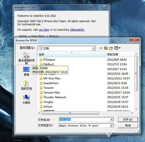 iOS5新版红雪redsn0w平刷降级图文教程_软件开发_智能硬件-蚂蚜网(兼职|接单|私活|外包)