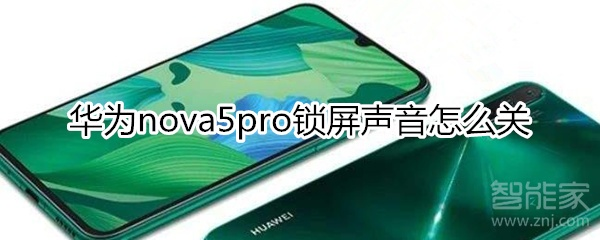华为nova5pro锁屏声音怎么关_咨询顾问_日常咨询