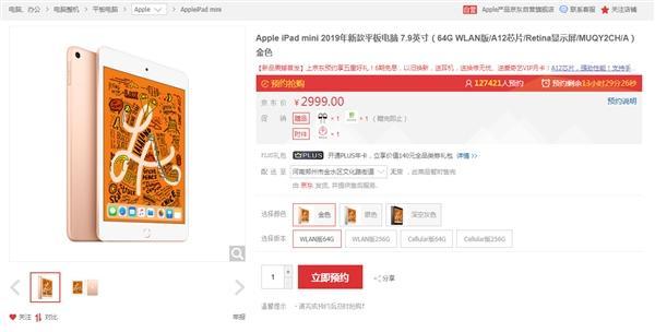 苹果新款AirPods和iPadmini什么时候开售_销售运营_网络营销