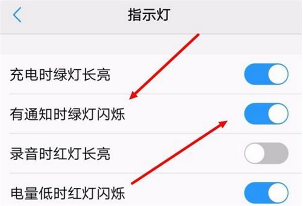 华为畅享7s呼吸灯提醒怎么设置_咨询顾问_互联网+