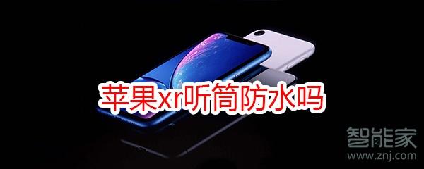 苹果xr听筒防水吗_精彩生活_丽人时尚-蚂蚜网(兼职|接单|私活|外包)