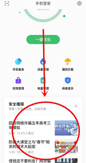 魅族16th怎么关闭手机管家的广告_软件开发_IT综合服务-蚂蚜网(兼职|接单|私活|外包)