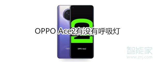 OPPOAce2有没有呼吸灯_设计服务_平面设计-蚂蚜网(兼职|接单|私活|外包)