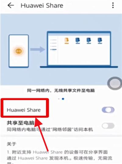 华为互传怎么使用_软件开发_IT综合服务-蚂蚜网(兼职|接单|私活|外包)