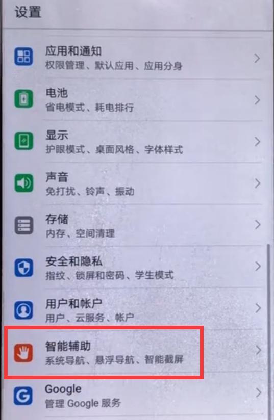 华为畅享8plus怎么切换应用_软件开发_IT综合服务
