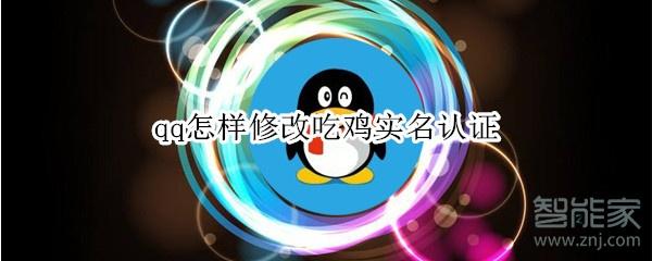 qq怎样修改吃鸡实名认证_软件开发_微信行业