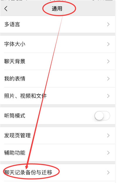 华为手机微信聊天记录怎么迁移_软件开发_微信行业-蚂蚜网(兼职|接单|私活|外包)