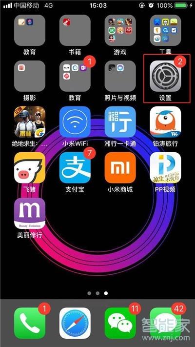 iphone11pro怎么关闭应用评分提醒_软件开发_IT综合服务-蚂蚜网(兼职|接单|私活|外包)