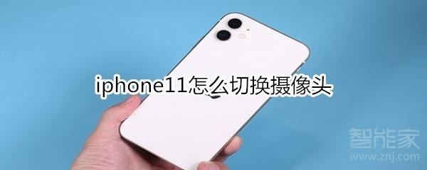 iphone11怎么切换摄像头_软件开发_IT综合服务-蚂蚜网(兼职|接单|私活|外包)